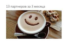 Как #заработать на  #интернет магазине & качественный #кофе в зернах