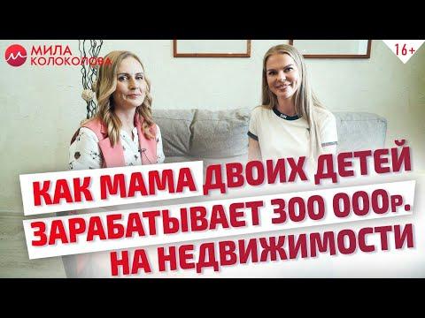 Как зарабатывать на недвижимости 300 тысяч в месяц? Мама двоих детей - хозяйка 19 квартир // 16+