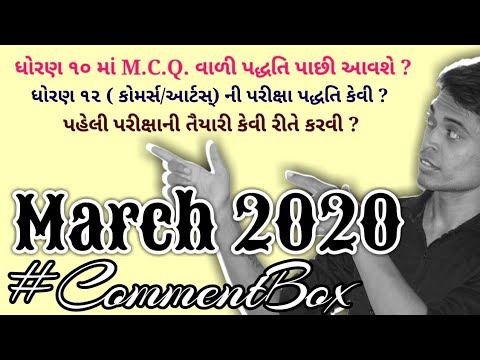 March 2020 Board Exam #CommentBox | QnA July Month