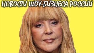 Алле Пугачевой потребовалась скорая помощь. Новости шоу-бизнеса России.