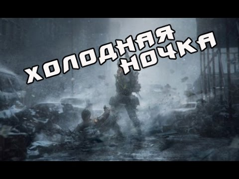 Tom Clancy's The Division (SURVIVAL ДЛЦ)