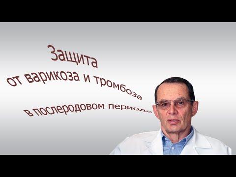 Защита от варикоза и тромбоза ножек в послеродовом периоде