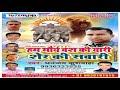 Ham Maurya Vansh Ki Yari | हम मौर्य वंश की यारी,शेर की सवारी | Dhananjay Kushawaha | 9936323535