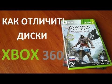 Как отличить лицензионный диск Xbox 360