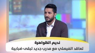 نديم الظواهرة - تعاقد الفيصلي مع مدرب جديد تبقى ضبابية إلى حين إعلانه رسمياً