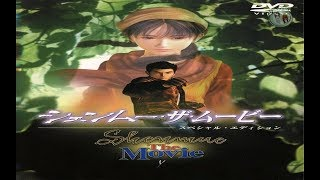 Shenmue The Movie  Eng Dub [HD]