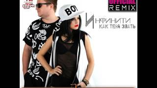 Инфинити - Как тебя звать (D&S Project & Dj O'Neill Sax Official Radio Remix) (DjFm Media Group)