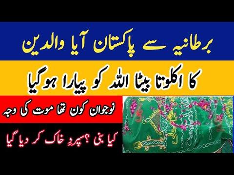 UK Overseas News    Raja Muhmmad Uqab News    Sada E Haq Kashmir News