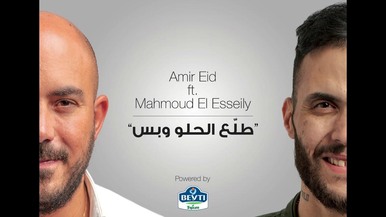 Tala3 Elhelw w bas - Amir Eid Ft. Mahmoud Elessiely brought to you by Beyti Tropicana
