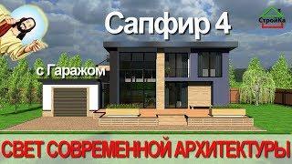 """Проект Дома """"Сапфир 4"""" - Свет современной Архитектуры. (перезалив)."""