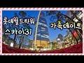 2nd Lotte World Aquarium 제2롯데월드 아쿠아리움