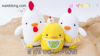 닭 인형 만들기 1부(…