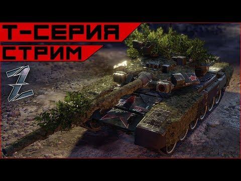 Armored Warfare. Т-серия: