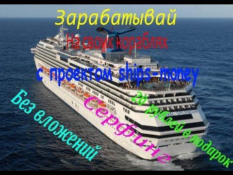 Ships-money - Зарабатывай на своих кораблях от 1000 рублей в день!