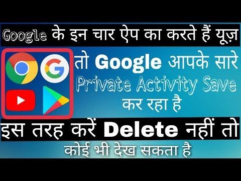इन apps का करते हैं उपयोग तो सावधान Google आपके सारे private activity को save कर रहा है