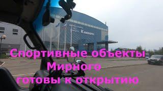 Якутия Мирный Заболевших всё больше! Но Стадион готовится к открытию.