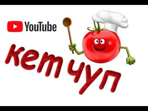 Кетчуп.  Простой , но очень вкусный рецепт томатного соуса!