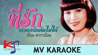 เพลง ที่รักเรารักกันไม่ได้ (MV KARAOKE) เรียม ดาราน้อย