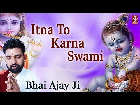 Itna To Karna Swami - Bhai Ajay Ji | Krishna Bhajan | Bhakti Sansaar
