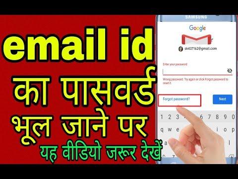 Email ID का पासवर्ड भूल जाने पर लॉगिन कैसे करें, नया पासवर्ड कैसे बनाएं