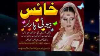 Charsadda Khais Beauty Parlor for Ladies