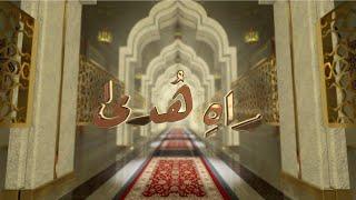 Rah-e-Huda | 21st November 2020