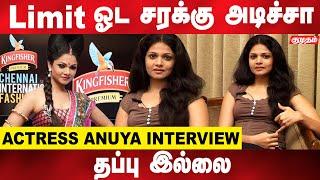 Actress Anuya Interview | Kumudam