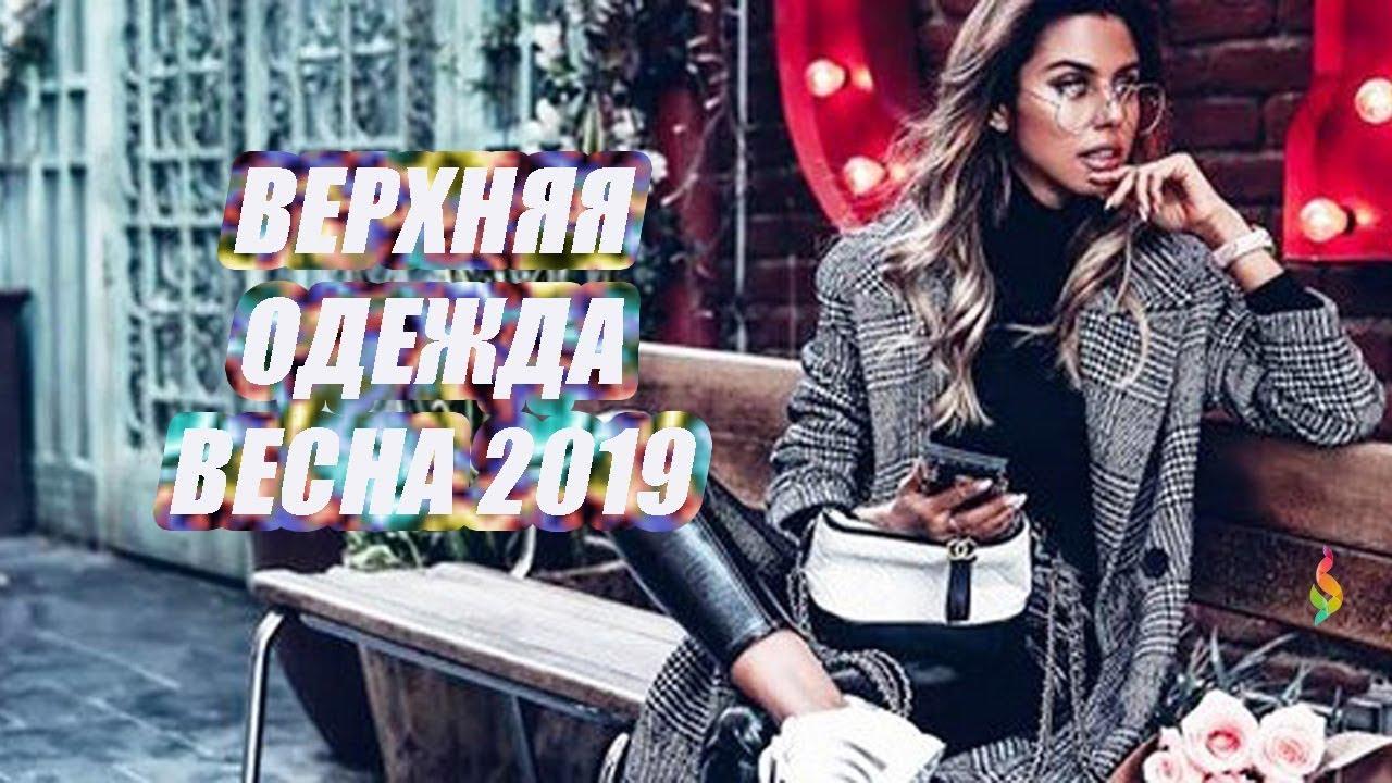 Модная Верхняя Одежда Весна 2019 | что Сейчас | одежды мода девушка