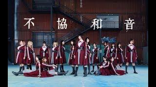 恋坂46四回目の投稿です! 欅坂46さんの『不協和音』を踊ってみました。 最高の状態で撮られるのため、紅白バージョンでやってみました。...