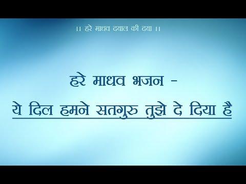 """hare-madhav-bhajan---""""ye-dil-humne-satguru-tujhe-de-diya-hai"""""""