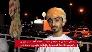 شباب بسلطنة عُمان يدعون للحفاظ على مجلس التعاون الخليجي