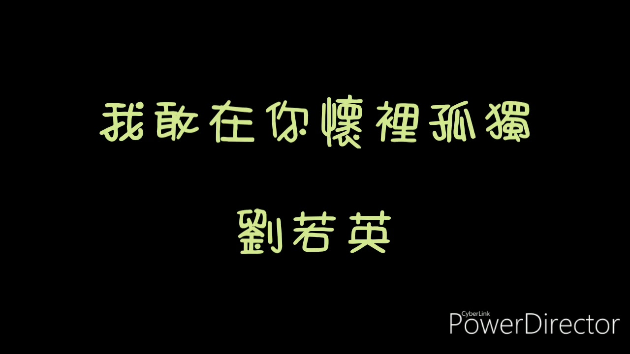 ( 歌詞 ) 劉若英 - 我敢在你懷裡孤獨 - YouTube