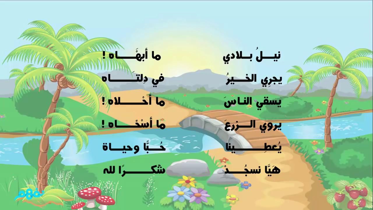 نشيد نيل بلادي اللغة العربية للصف الثالث الابتدائي الترم