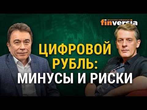Цифровой рубль: минусы и риски