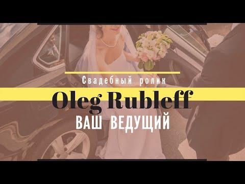 Свадебный ролик. Ведущий Олег Рублев.