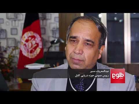 6:30 REPORT: Beverage Companies Selling Kabul Waters