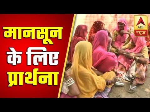 Meghdoot | Bikaner Women Offer Prayers For Early Arrival Of Monsoon | ABP News