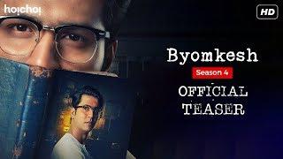 Byomkesh (ব্যোমকেশ) | S4 | Official Teaser | Anirban | Suprabhat | Bengali Web Series | hoichoi
