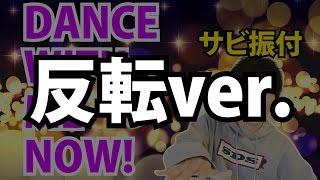 【反転】E-girls/DANCE WITH ME NOW! サビ ダンス振付解説