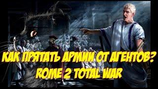 Как прятаться от агентов. Total War Rome 2.