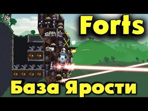 Супер база. Тактика Большая пушка в Forts