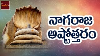 Nagaraja Astotharam Song || Nagulachavithi Special Songs || Telugu Devotional Songs || MyBhaktitv