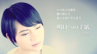 いつかこの恋を思い出してきっと泣いてしまう』主題歌 の 【明日への手...