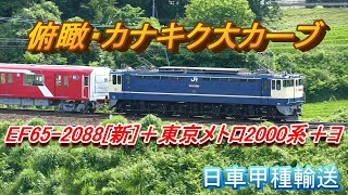 JR貨物 新緑の中真っ赤な車体 今日の甲種輸送は東京メトロ丸ノ内線2000系2020/05/23