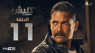 مسلسل كلبش - الحلقة 11 الحادية عشر - بطولة امير كرارة -  Kalabsh Series Episode 11