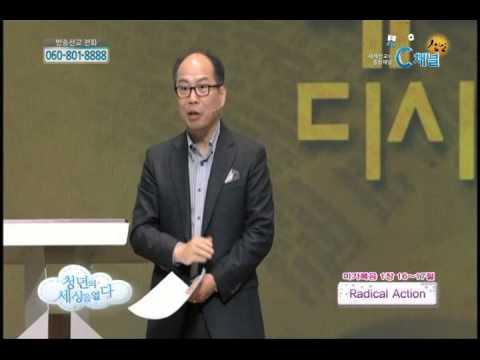 [C채널] 만나교회 김병삼 목사 - Radical Action