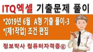 정보박사 ITQ엑셀 2019년 6월 정기검정 A형 기출문제 실전풀이 3 - 제1작업 조건 편집