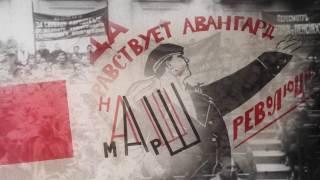 Трейлер. «Русские евреи. Фильм второй. 1918-1948»