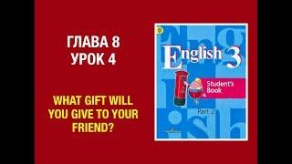 Английский язык  3 класс Кузовлев Часть 2 Unit 8 Lesson 4 #english3 #3класс