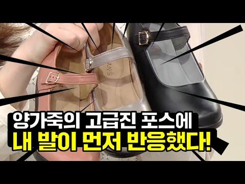[GS홈쇼핑] 남다른 광택에 시선을 빼앗겨 버렸어요..! | 국내생산! 양가죽 메리제인 펌프스 여성구두, 신발, 패션, 코디